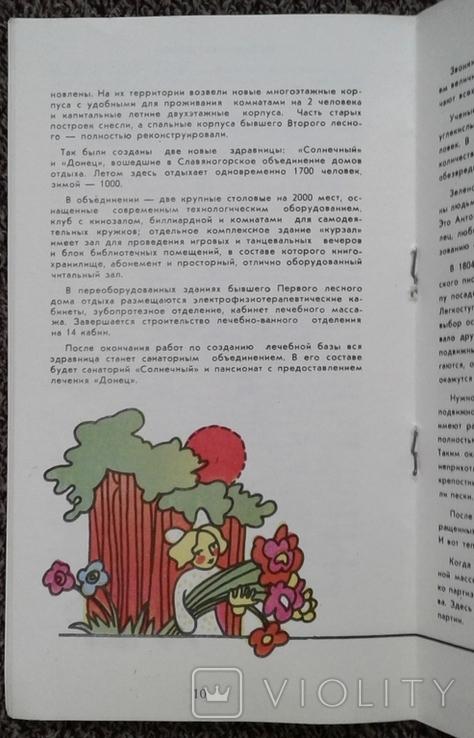 """Отдыхающему в здравницах ,,Солнечный"""" и ,,Донец""""., фото №7"""