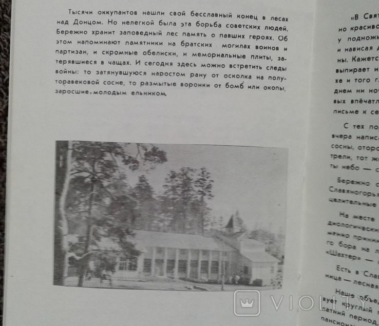 """Отдыхающему в здравницах ,,Солнечный"""" и ,,Донец""""., фото №8"""