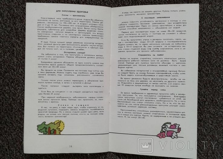 """Отдыхающему в здравницах ,,Солнечный"""" и ,,Донец""""., фото №9"""