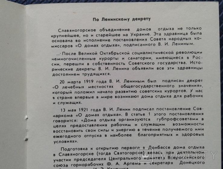 """Отдыхающему в здравницах ,,Солнечный"""" и ,,Донец""""., фото №11"""