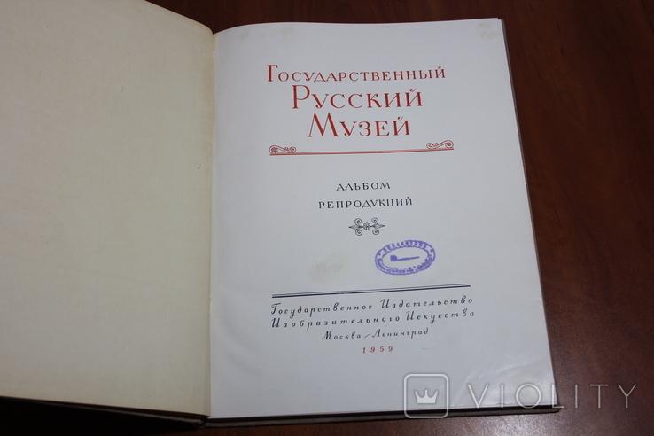 Альбом репродукций. Государственный Русский Музей, фото №4