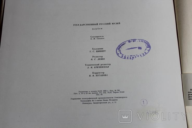 Альбом репродукций. Государственный Русский Музей, фото №6