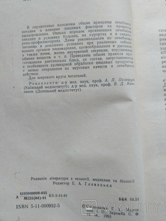 Лікувальне харчування Азбука харчування, фото №10