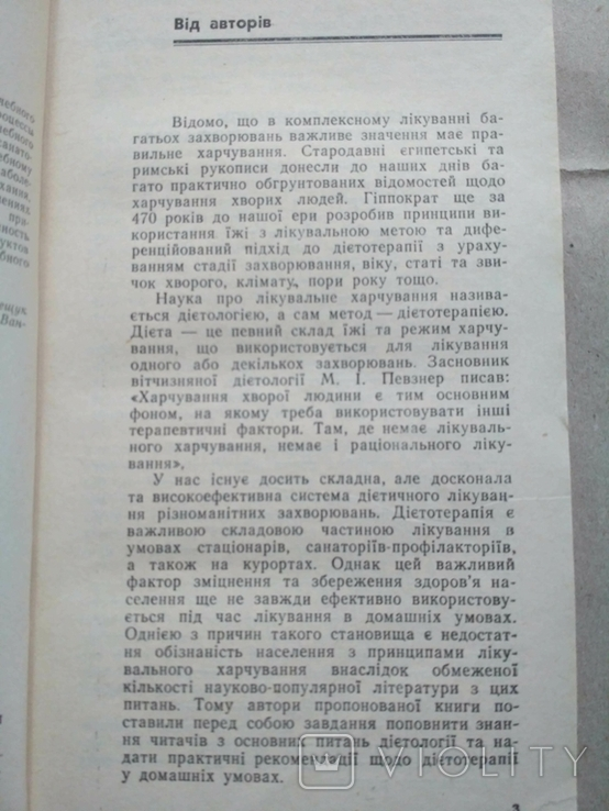 Лікувальне харчування Азбука харчування, фото №11