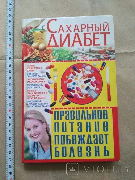 Сахарный диабет Правильное питание, фото №2