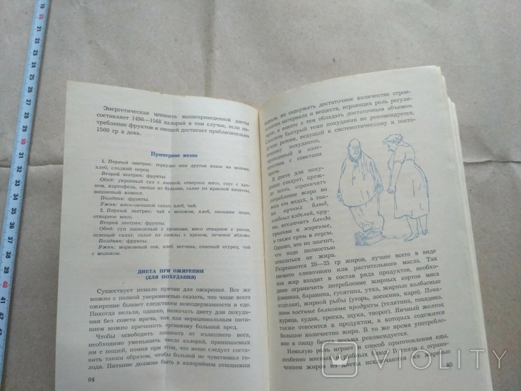 Диетическое питание при различных болезнях, фото №6