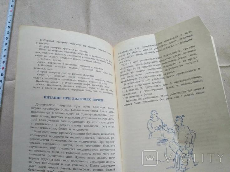 Диетическое питание при различных болезнях, фото №7