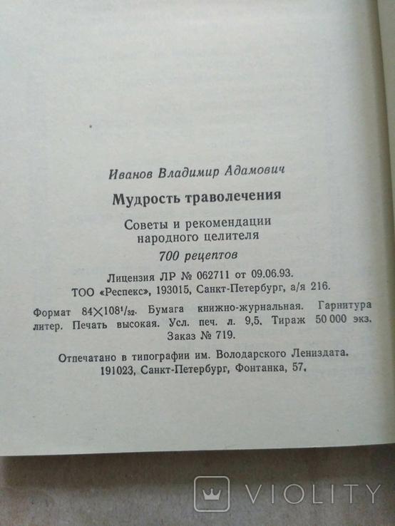 Мудрость траволечение В.А. Иванов, фото №5