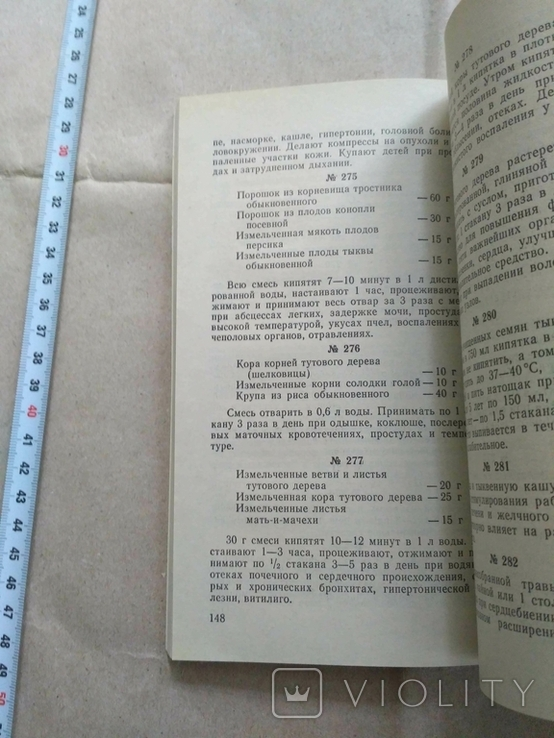 Мудрость траволечение В.А. Иванов, фото №6