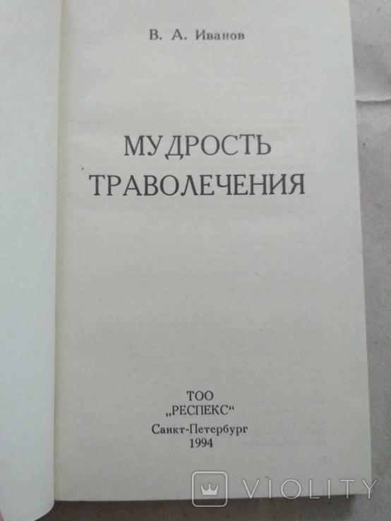 Мудрость траволечение В.А. Иванов, фото №8