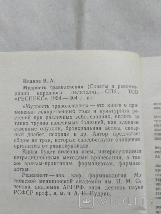 Мудрость траволечение В.А. Иванов, фото №9