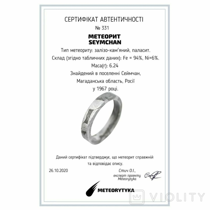 Каблучка із залізо-кам'яного метеорита Seymchan, із сертифікатом автентичності, фото №3