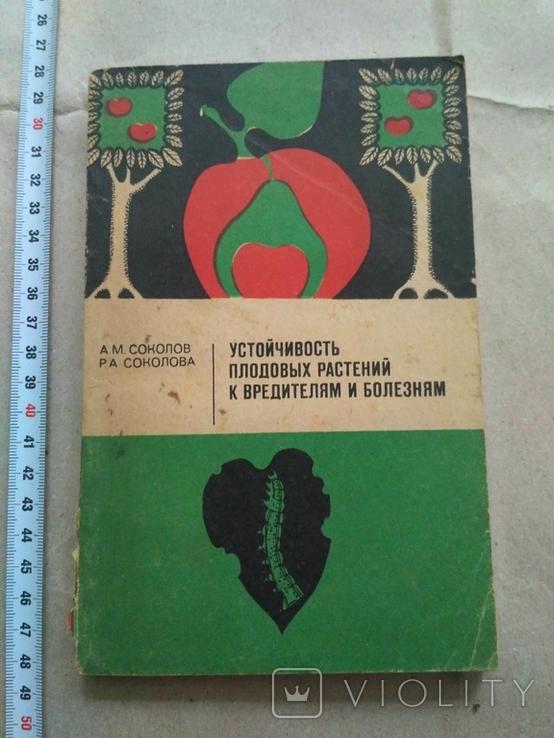 Устойчивость плодовых растений к вредителям и болезням, фото №2