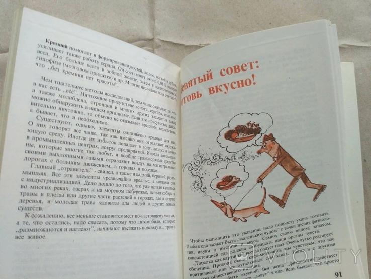 Десять заповидей правильного питания, фото №7