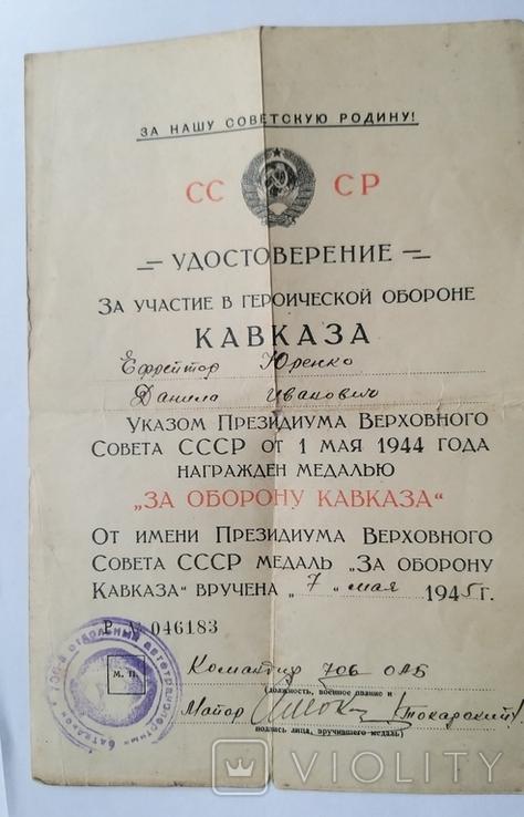 Медаль за оборону Кавказа с удостоверением 1945 год, фото №3