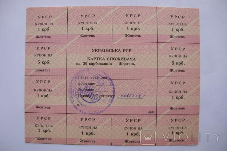 Картка споживача 20 карбованців, жовтень, фото №2