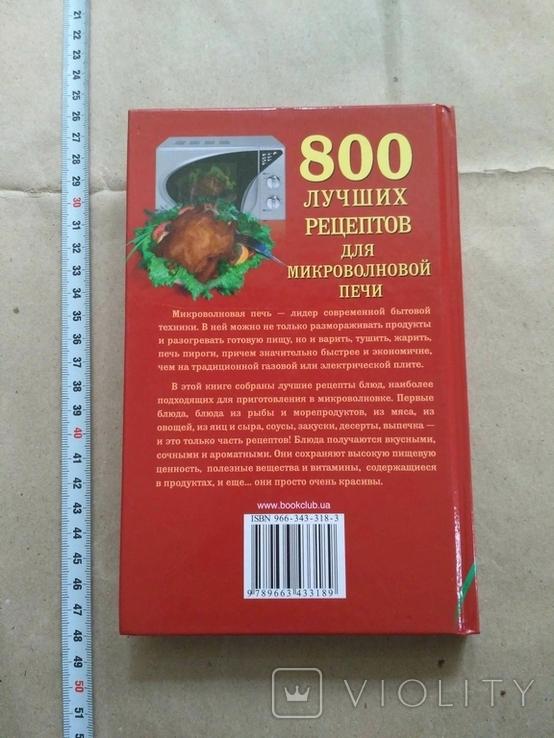 800 лучших рецептов для микроволновой печи, фото №4
