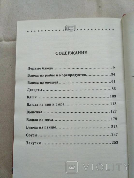 800 лучших рецептов для микроволновой печи, фото №6