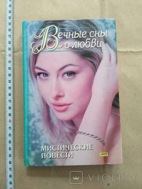 Вечные сны о любви Мистические повести, фото №2