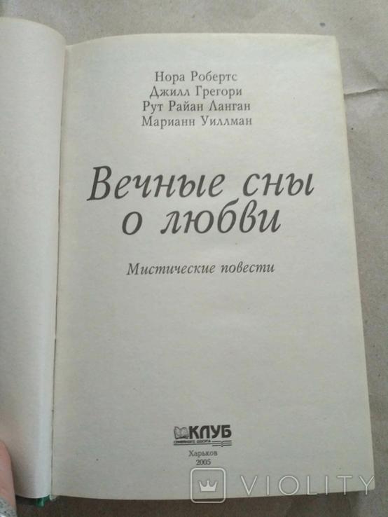 Вечные сны о любви Мистические повести, фото №7