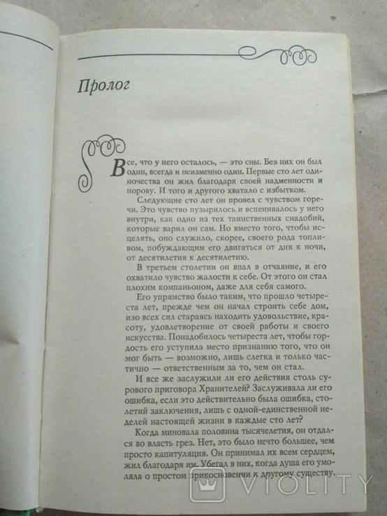 Вечные сны о любви Мистические повести, фото №8