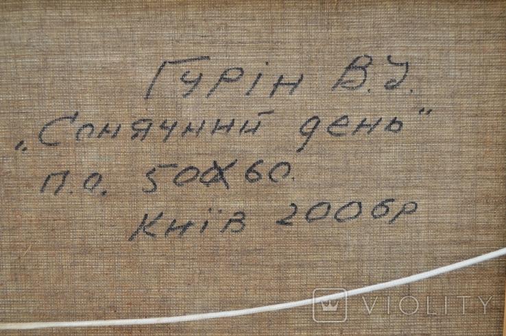 """Картина  """"Солнечный день"""" 2006 г.  Художник Гурин В. И., фото №7"""