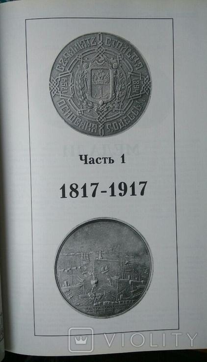 Одесса в медалях,жетонах,знаках.1817-1917-1941, фото №3