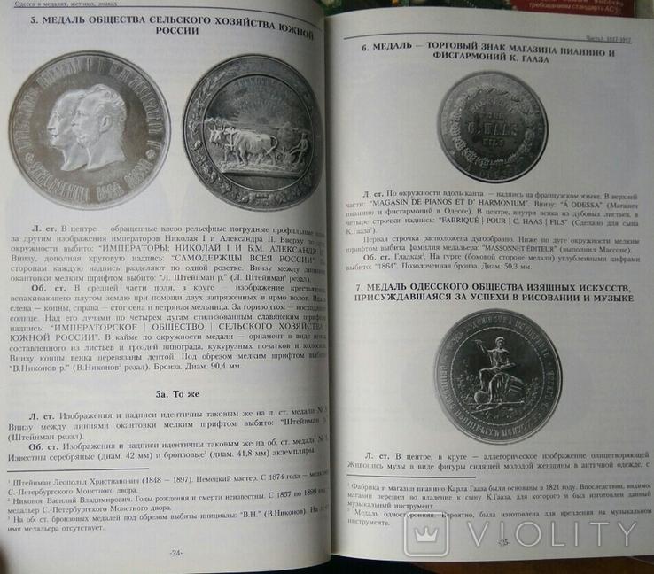 Одесса в медалях,жетонах,знаках.1817-1917-1941, фото №6