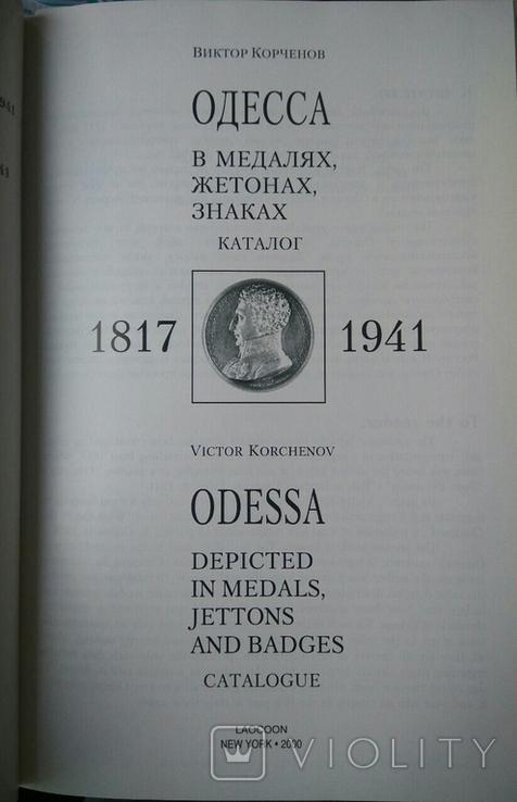 Одесса в медалях,жетонах,знаках.1817-1917-1941, фото №9