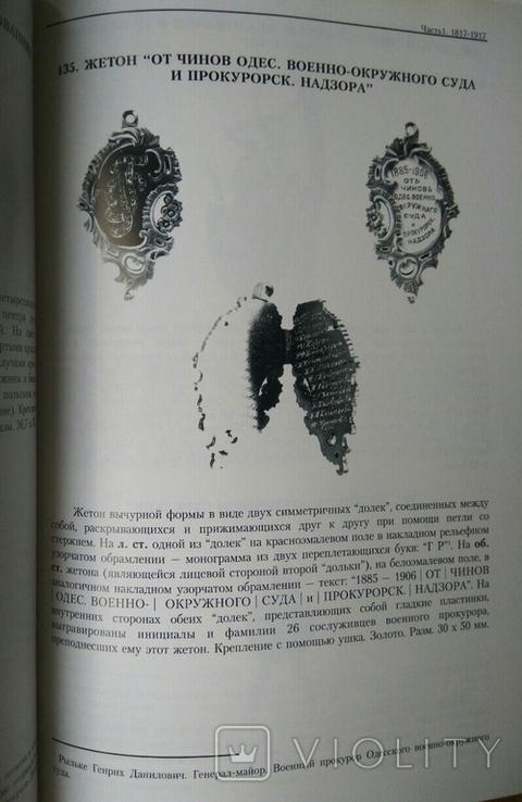 Одесса в медалях,жетонах,знаках.1817-1917-1941, фото №10