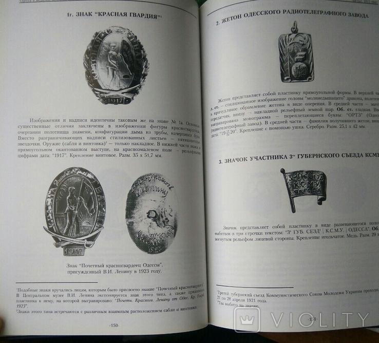 Одесса в медалях,жетонах,знаках.1817-1917-1941, фото №13