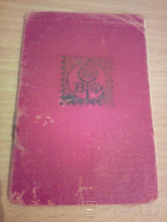Членский билет Всесоюзного общ-ва филателистов, Харьковское отд. 1976, фото №2
