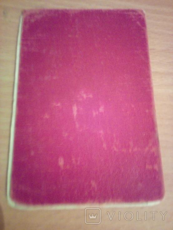 Членский билет Всесоюзного общ-ва филателистов, Харьковское отд. 1976, фото №4