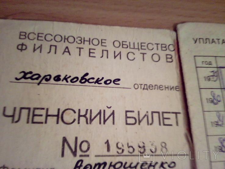 Членский билет Всесоюзного общ-ва филателистов, Харьковское отд. 1976, фото №5