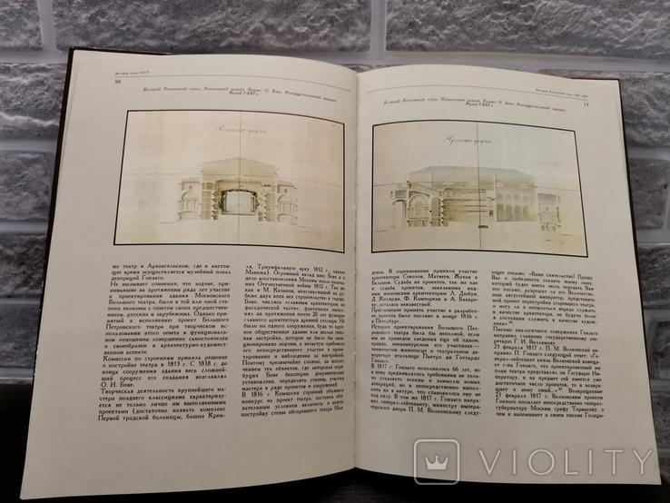 Большой театр. История реконструкции, фото №4