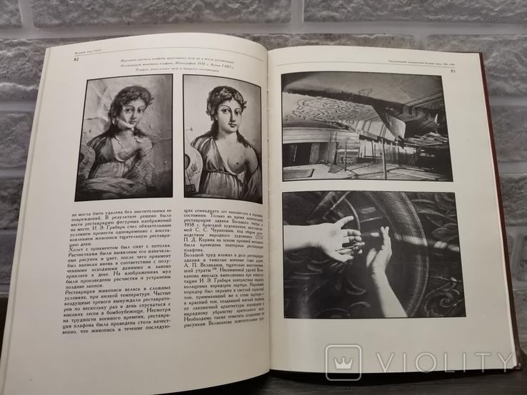 Большой театр. История реконструкции, фото №6