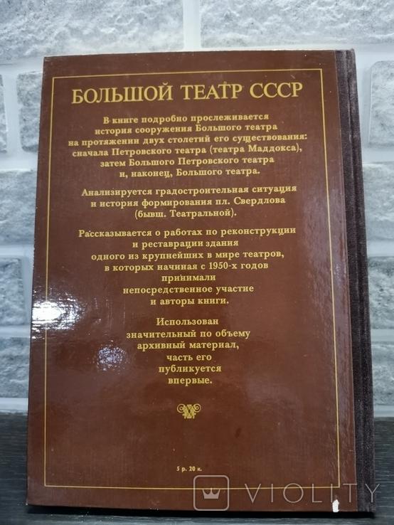 Большой театр. История реконструкции, фото №7