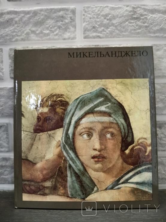 Рембрандт. Микельанджело. 2 книги, фото №7