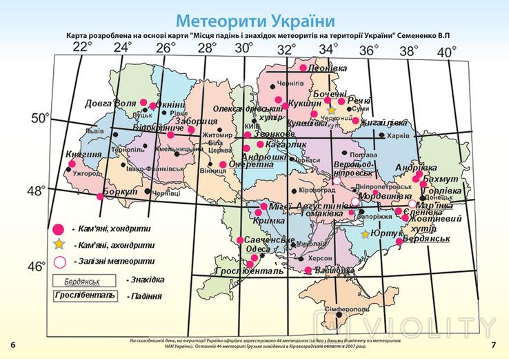 """Науково-популярна брошура """"Метеорити на ти"""", фото №6"""