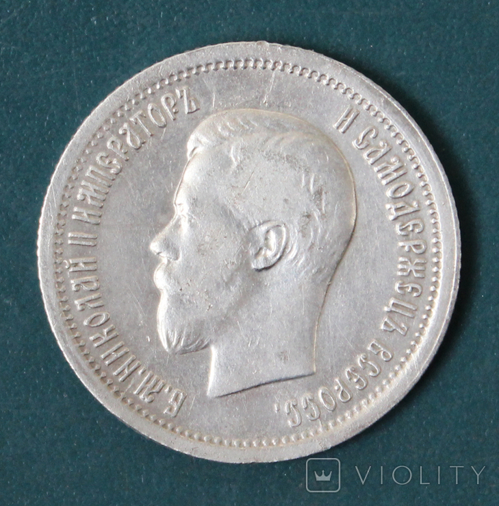 25 копеек 1896(3), фото №3