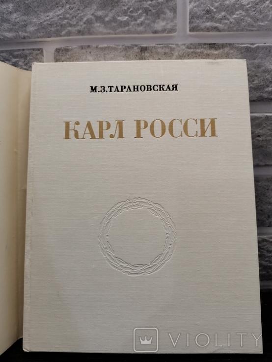 Карл Росси. М. Тарановская, фото №3
