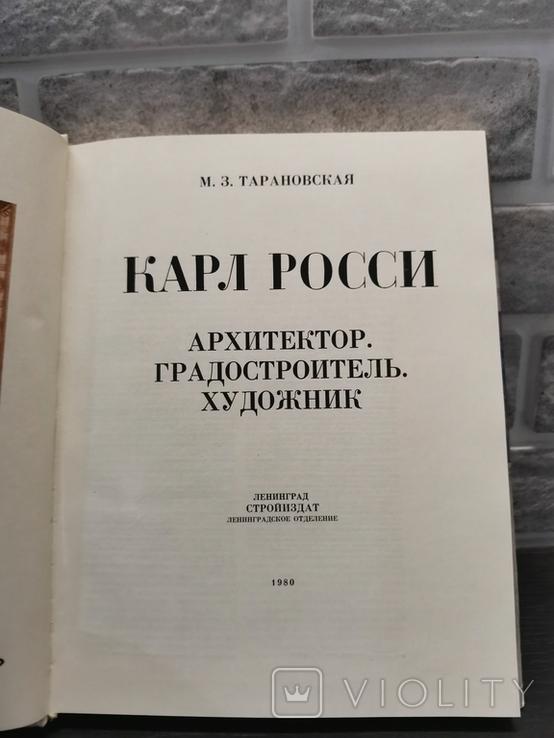 Карл Росси. М. Тарановская, фото №4