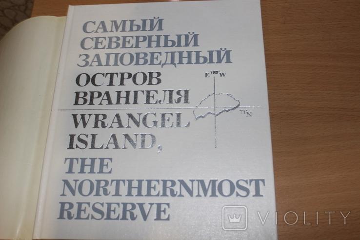 Самый Северный  Заповедный Остров Врангеля, фото №4