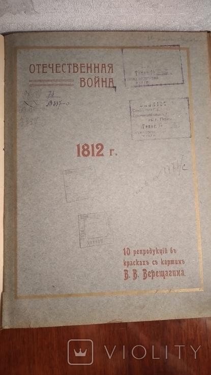 Отечественная война.1812г.Репродукция, фото №2
