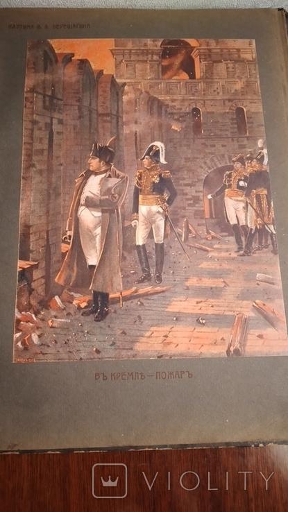 Отечественная война.1812г.Репродукция, фото №5