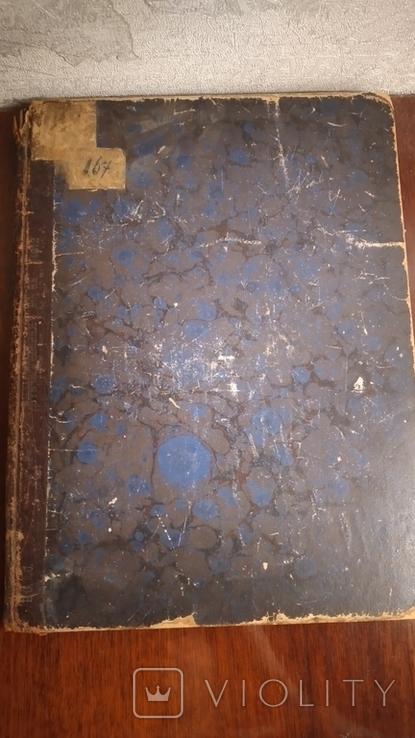 Отечественная война.1812г.Репродукция, фото №6