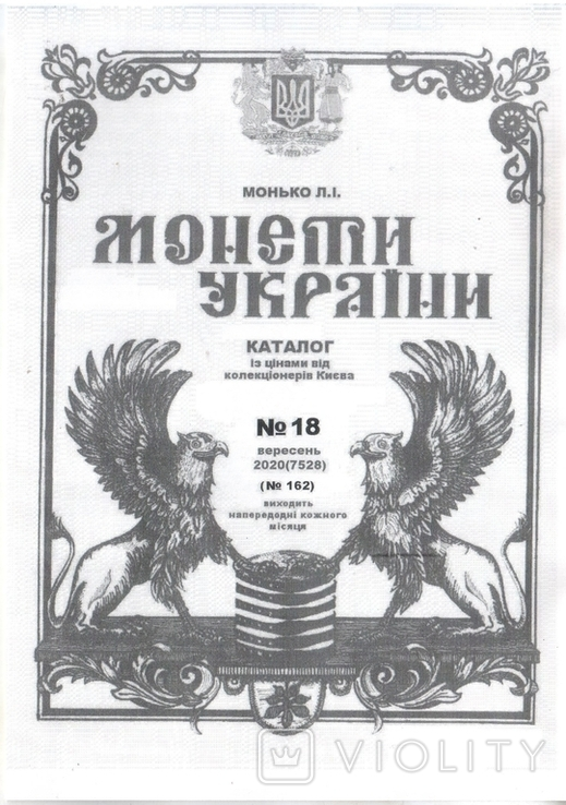 Каталог Монеты Украины СЕНТЯБРЬ 2020