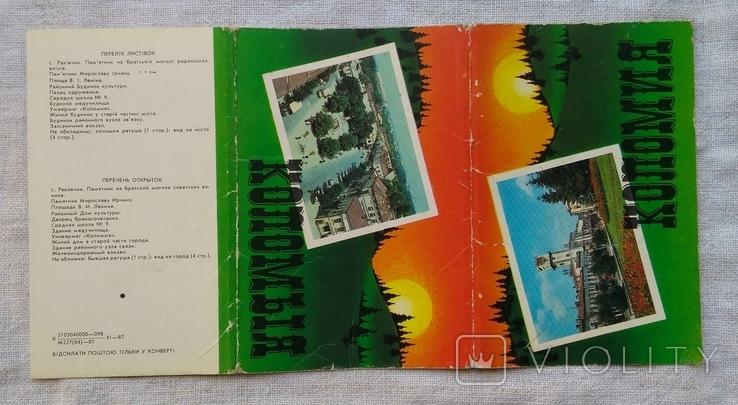 Набор открыток Коломия. 1987г. 10 открыток., фото №3