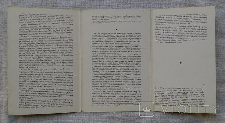 Набор открыток Коломия. 1987г. 10 открыток., фото №4