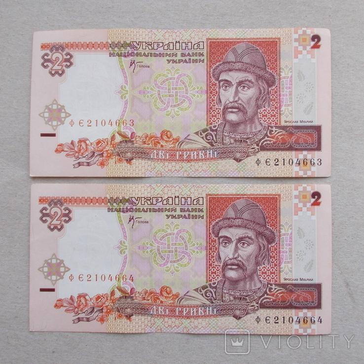 2 гривны 2001 г. Стельмах, два номера подряд, фото №2